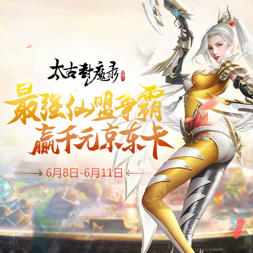 《太古封魔录》仙盟&个人争霸赛 赢取千元京东卡