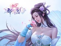 四季轮转日升月明 《那一剑江湖》浪漫视频首爆