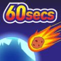 陨石60秒!