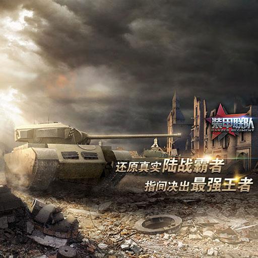 《装甲联队online》二战中最有名的十大坦克