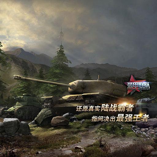 《装甲联队online》实战演习