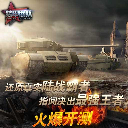 《装甲联队online》坦克推荐喀秋莎
