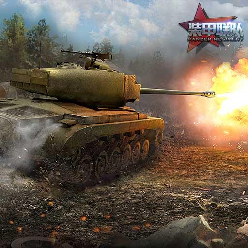 顶尖3D二战坦克手游《装甲联队online》
