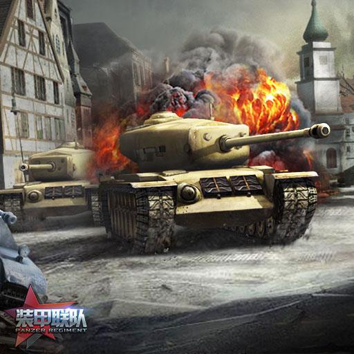 《装甲联队online》测试充值返利活动