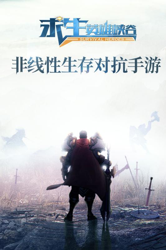 求生:英雄峡谷_截图