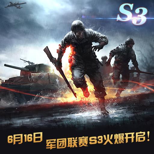 《二战风云2》第三届军团联赛火爆开启!