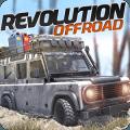 越野革命之路