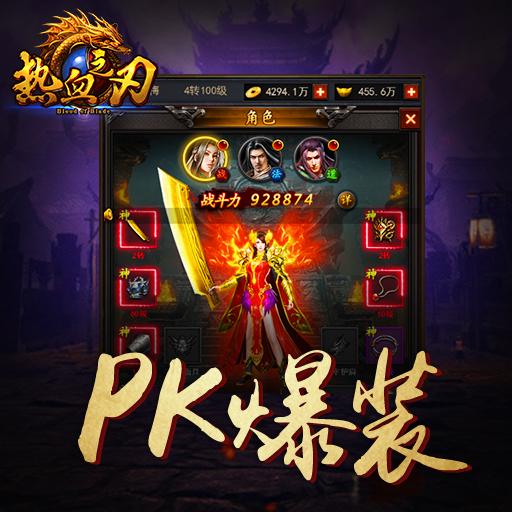 《热血之刃》玩法介绍-王者竞技