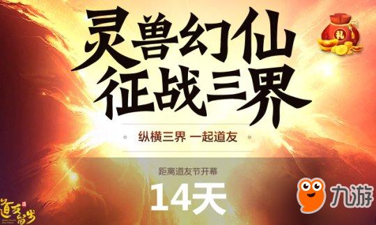 《道友请留步》悬念站今日炸裂上线 6.29道友节精彩内容提前曝