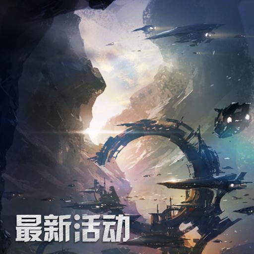6月16日全球公测《战舰霸主》集赞大赛