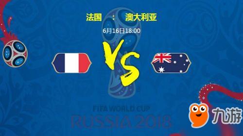 2018世界杯法国vs澳大利亚谁会赢 法国澳大利亚获胜比分预测