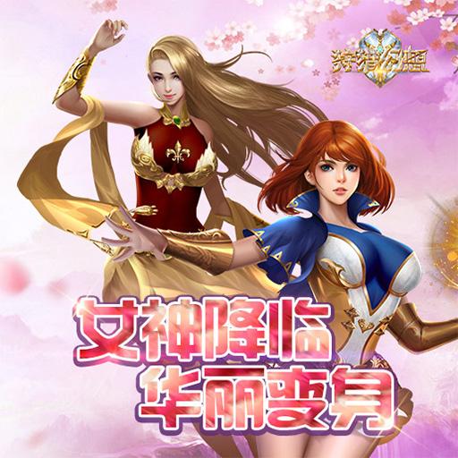 《狩猎幻想》女神系统