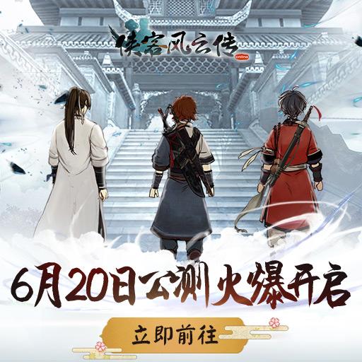 《侠客风云传Online》定档6月20日