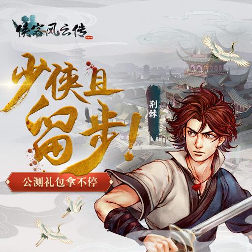 《侠客风云传Online》说出武侠梦赢手办!