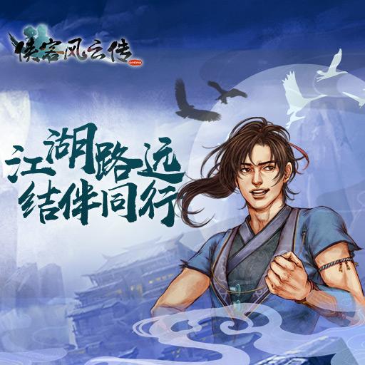 良心之作经典再续《侠客风云传OL》20日揭幕侠情传说