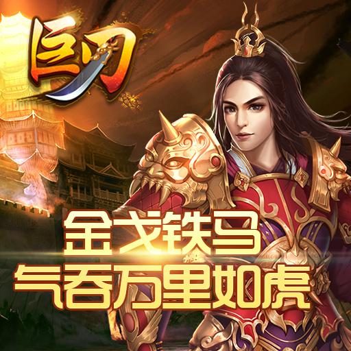 6月22日《巨刃》燃情开启万人攻城盛宴!
