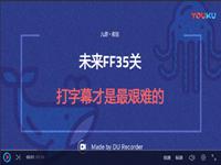 《植物大战僵尸2》【煮钰出品】FF35[未来第35关]通关视频