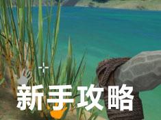 《生存岛:进化》新手怎么玩 新手攻略大全