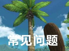《生存岛:进化》有哪些常见的问题 生存岛:进化常见问题一览