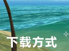 《生存岛:进化》怎么下载 生存岛:进化下载方法一览