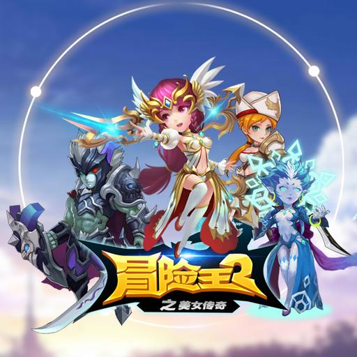 《冒险王2之美女传奇》6月21日震撼首发!