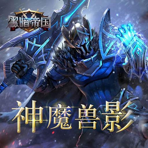 《黑暗帝国》游戏背景