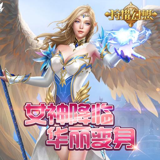 《狩猎幻想》6月15日震撼首发 百万礼包免费派送
