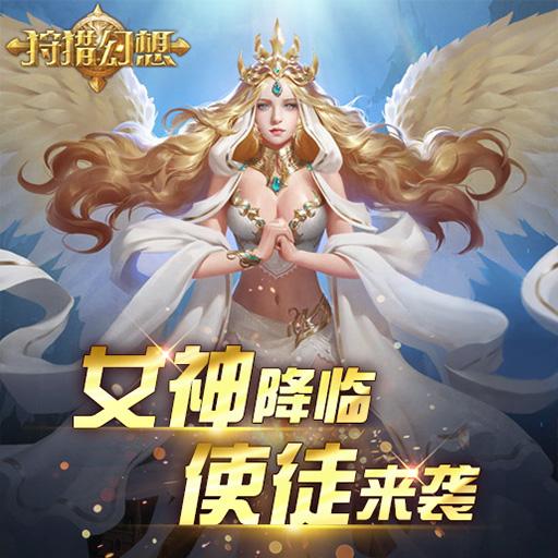 《狩猎幻想》女神怎么升级