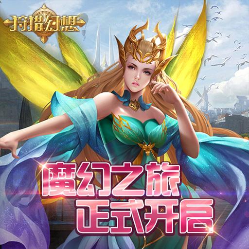 《狩猎幻想》6月15日首发 魔幻之旅正式开启