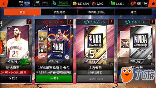 《NBA LIVE》手游新赛季蓄势待发 新人巨星花落谁家