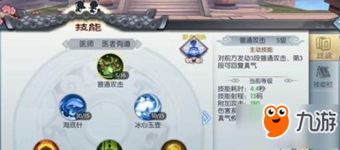 武林外传手游医仙80级技能加点推荐