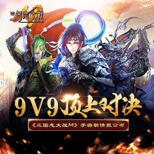 9V9顶上对决《三国志大战M》手游新情报公布!