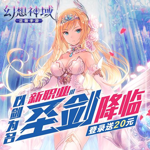 圣剑传说!《幻想神域》新职业6.27上线
