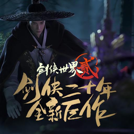 五门派争夺湛卢 《剑世2》澳门金沙娱乐开户CG今日公映