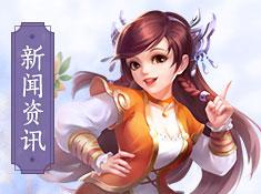 《仙剑奇侠传·六界情缘》仙剑游戏人物解析