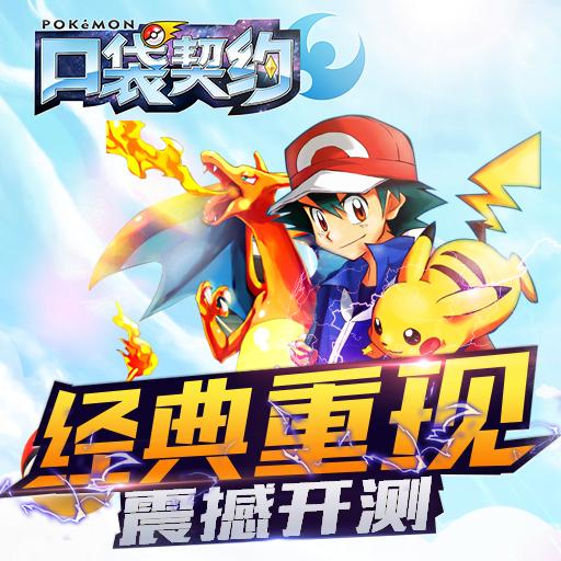 口袋妖怪新版本《口袋契约》6月29日首测开启!