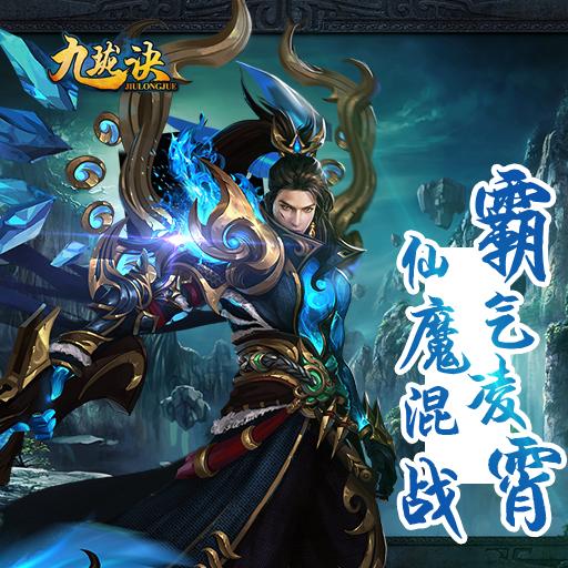 《九珑诀》打造轻重量级的东方玄幻MMORPG