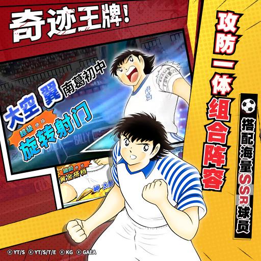 《队长小翼:最强十一人》经典SSR唤醒记忆