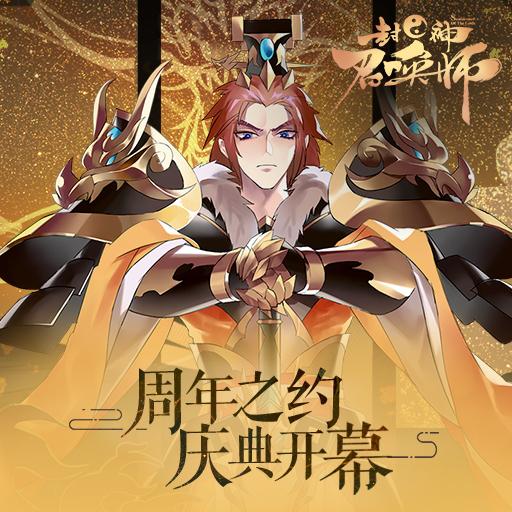 《封神召唤师》6.6周年盛宴!轩辕黄帝三界逐战