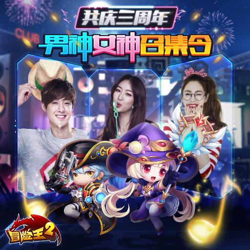 《冒险王2》冒2台湾政大C位出道 了解一下!