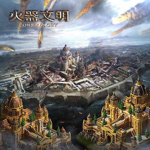 《火器文明》建筑篇-要塞
