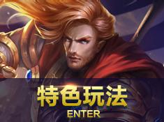 《王的崛起》特色玩法