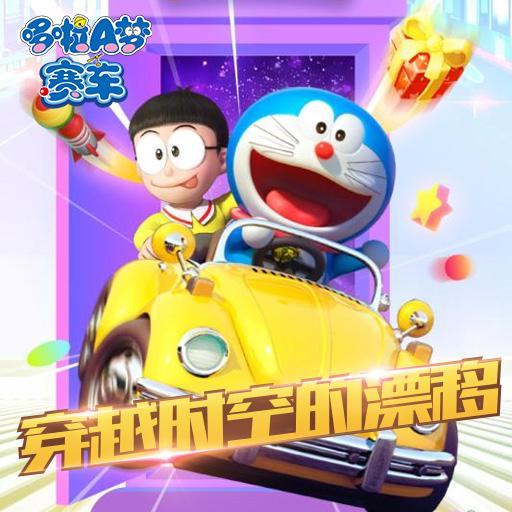 《哆啦A夢賽車》考驗能力的晉升