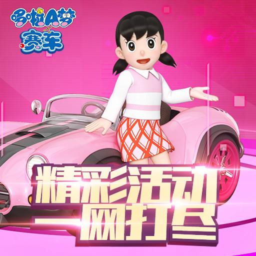 《哆啦A夢賽車》商品折扣店介紹