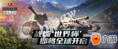 """""""世界杯""""闪击战全球开启!《坦克世界闪击战》掀暑期热血对战!"""