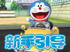 《哆啦A梦赛车》如何快速升级的小技巧