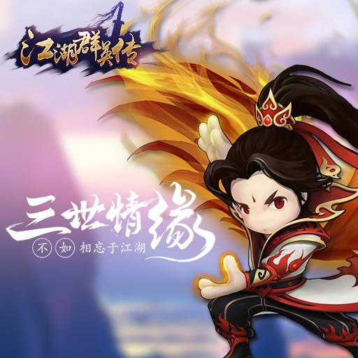 《江湖群英传》6月20号10点不删档开启