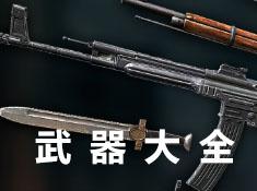 二战英雄武器介绍及玩法技巧攻略大全