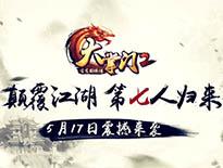 《大掌门2》全平台公测 颠覆江湖 第七人归来