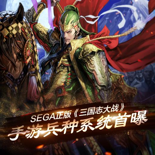 SEGA正版《三国志大战》手游兵种系统首曝!